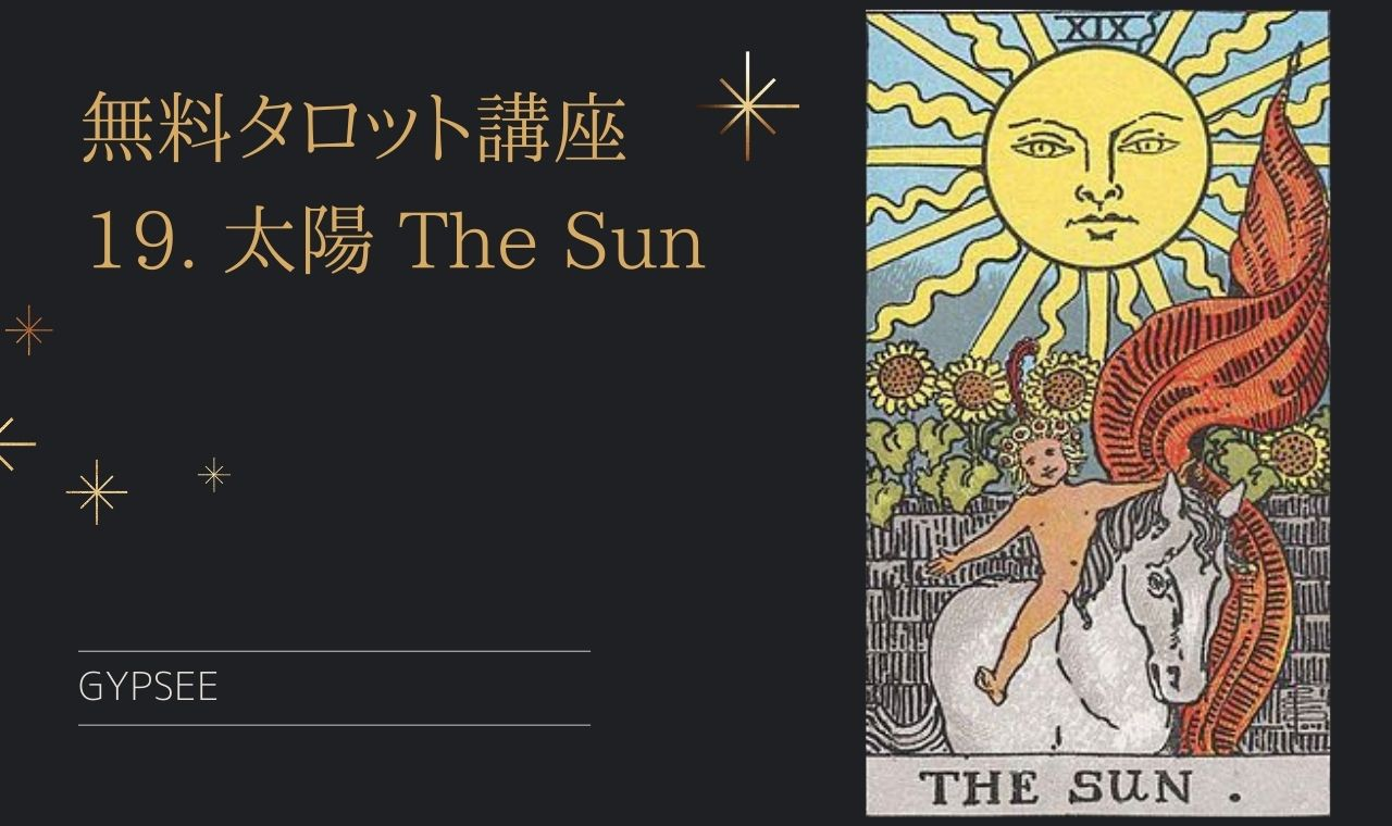 【タロット講座】太陽の意味!正・逆位置やジャンル別のリーディング例付き