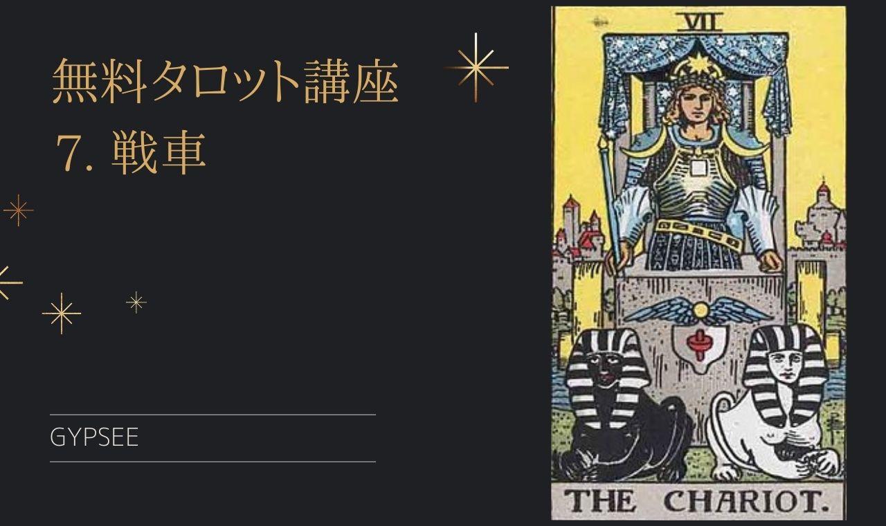 【悩み別リーディング例】戦車のタロットカードの意味・特徴!正位置・逆位置も