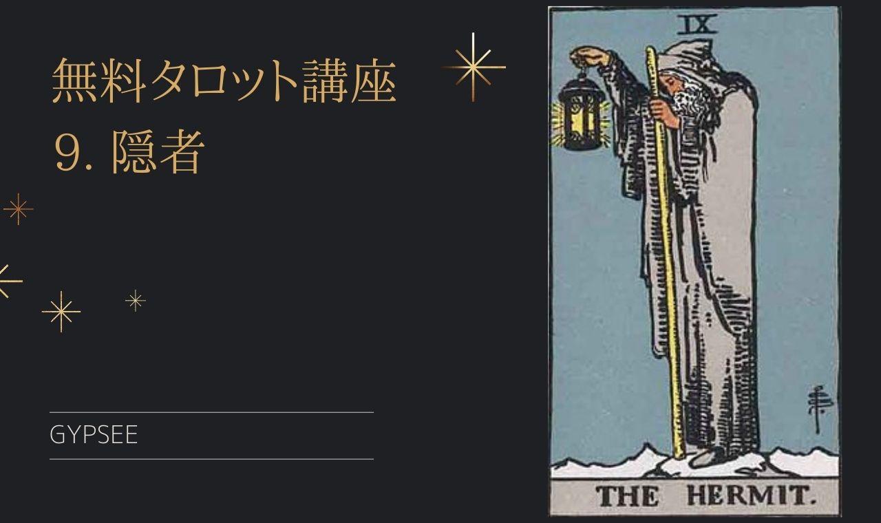 【リーディング例】隠者のタロットカードの意味・特徴!正/逆位置