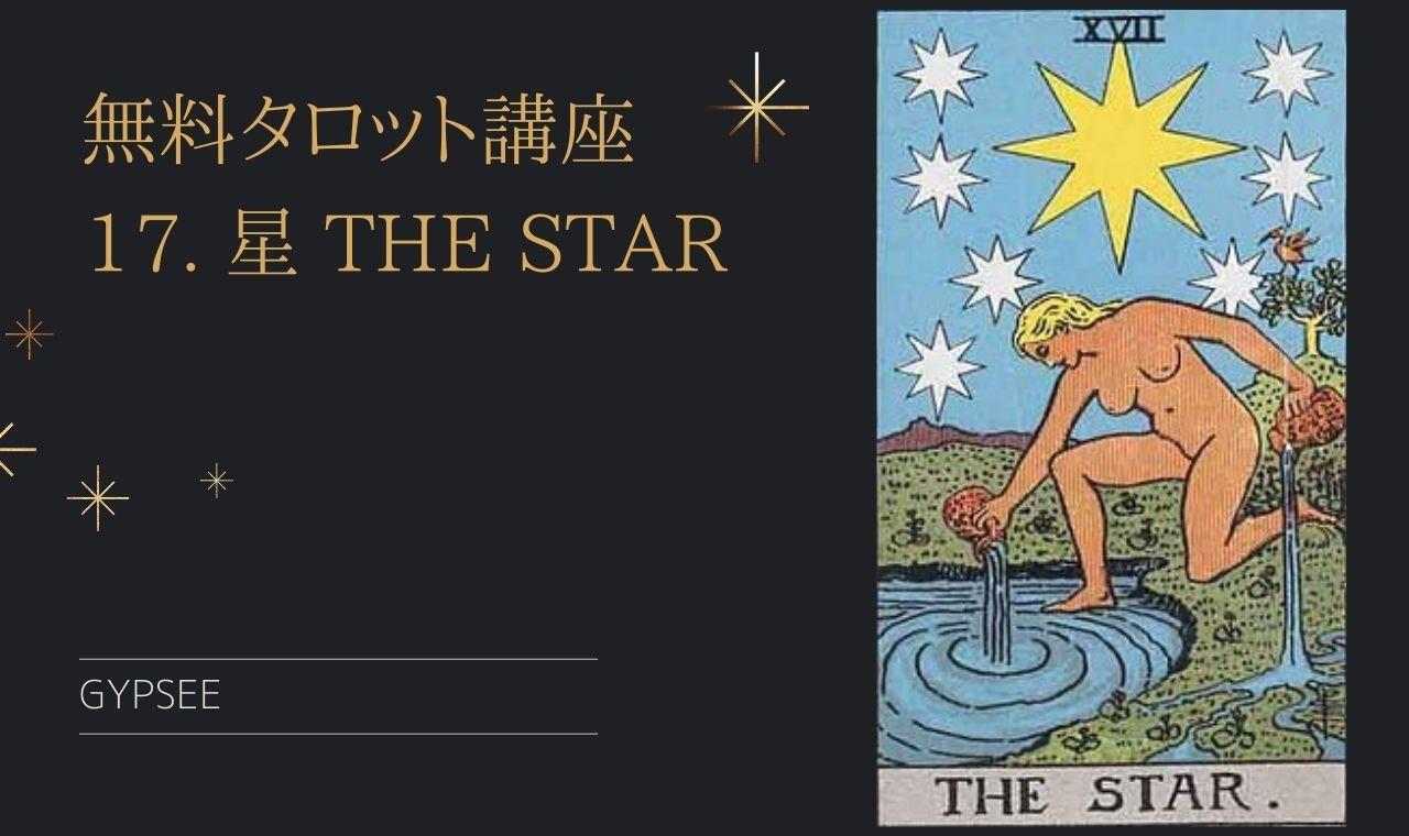 タロットにおける「星」の意味とは?状況・位置別に解説!