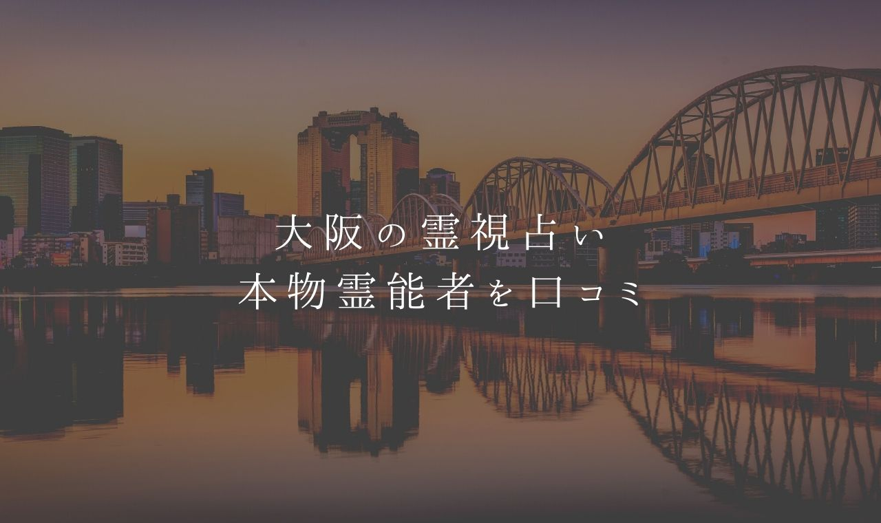 大阪で当たると話題の霊視占いを大調査!必ず行くべき人気の霊視占いとは?