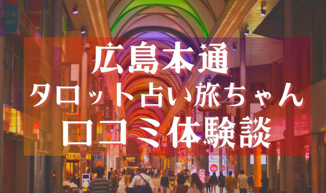 【怖いほど当たる】広島本通り路上タロット占い 旅ちゃん先生に鑑定してもらった口コミ