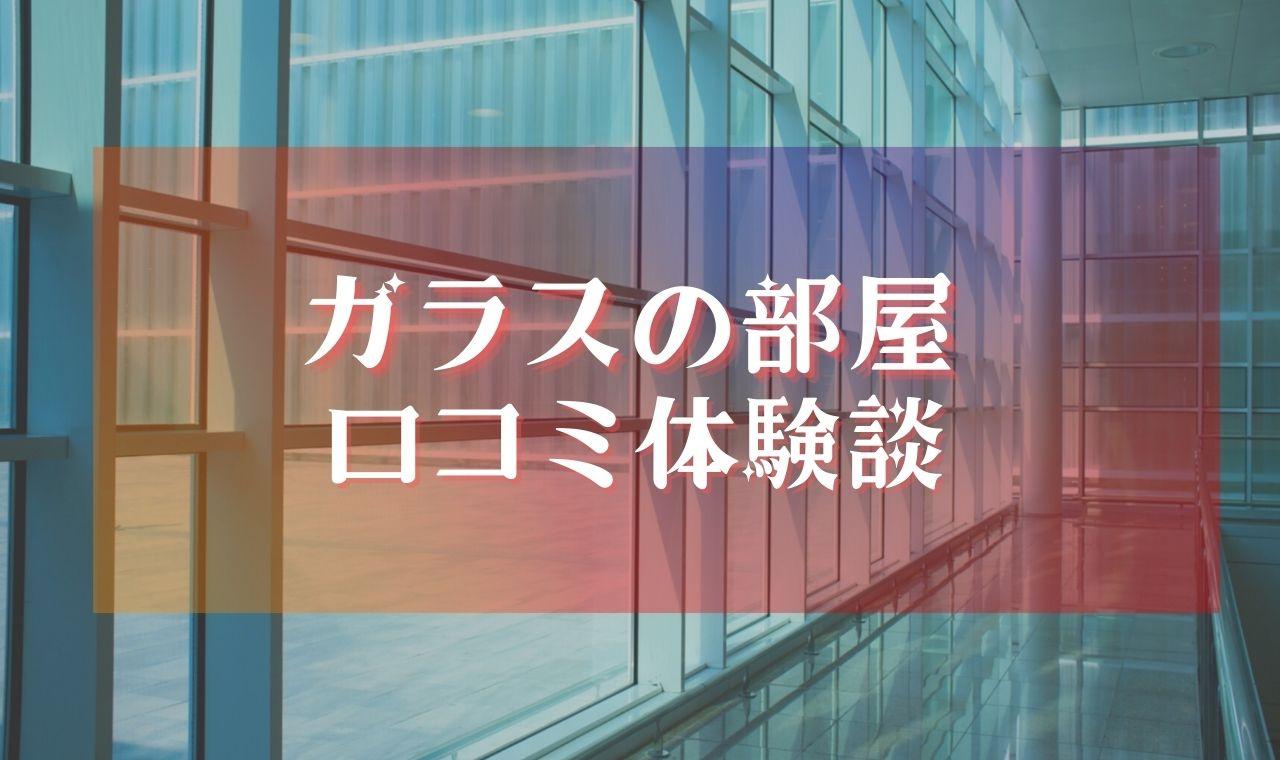 【不満】徳島ガラスの部屋の占い体験談を口コミ