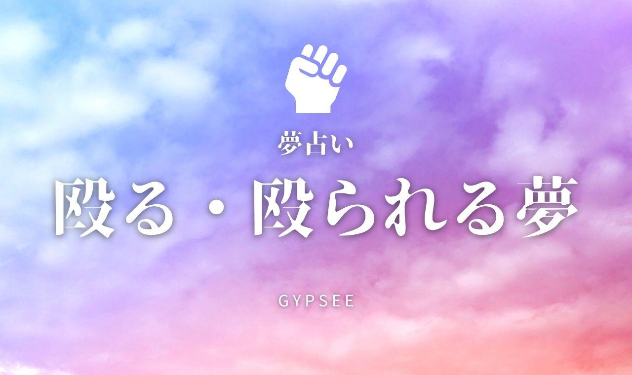 【夢占い】殴る・殴られる夢の意味31選