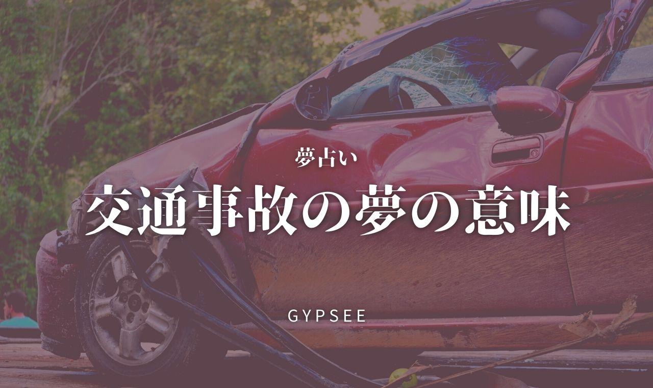 【夢占い】交通事故の夢の意味40選