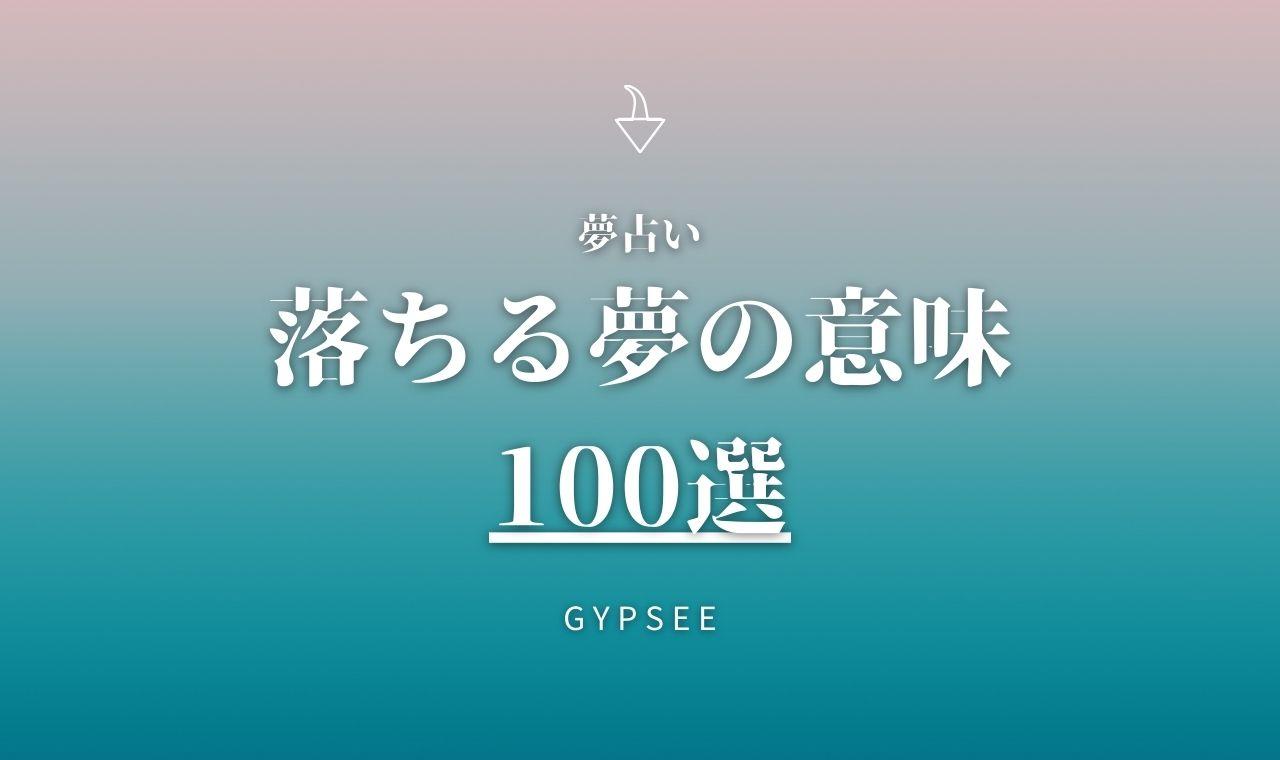 【夢占いの決定版】落ちる夢の意味100選
