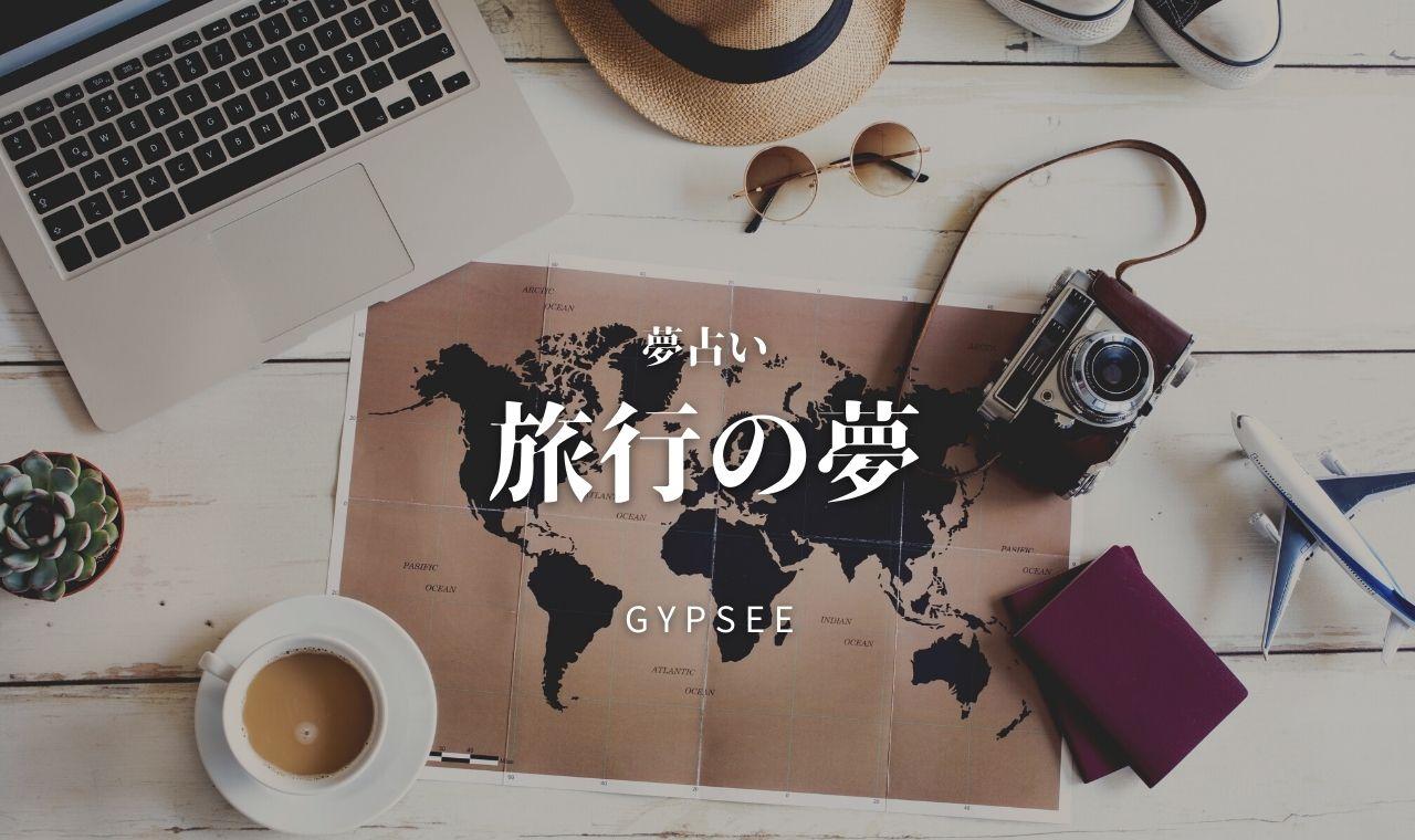 【夢占い】旅行の夢の意味52選