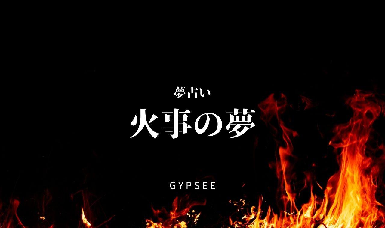 【夢占い】火事の夢の意味50選!