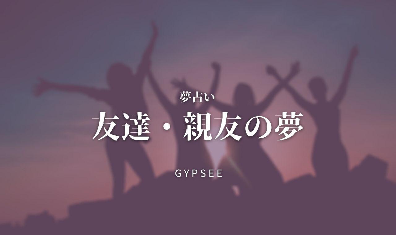 【夢占い】友達・親友の夢55選