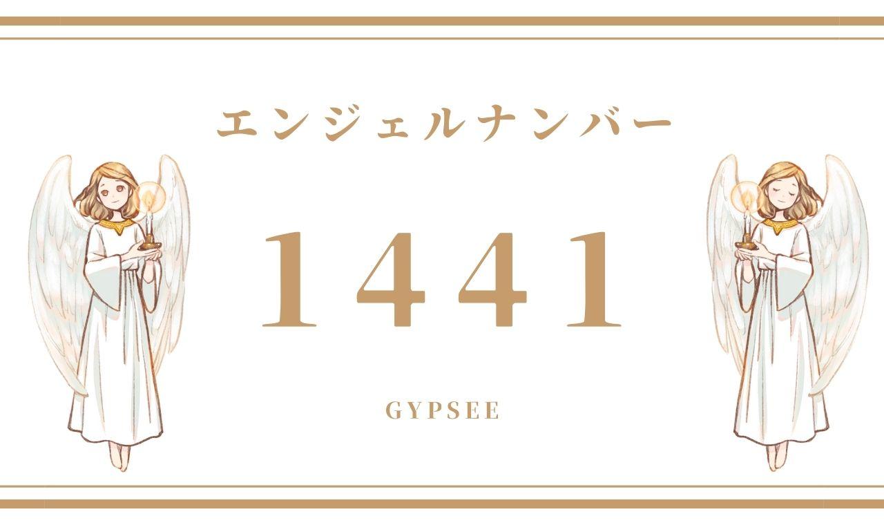 【1441】エンジェルナンバーの意味・前兆