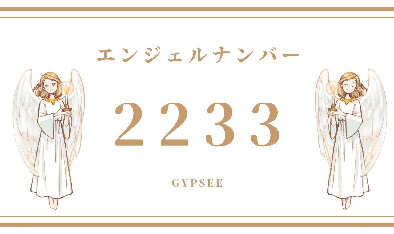 【2233】エンジェルナンバーの意味・前兆