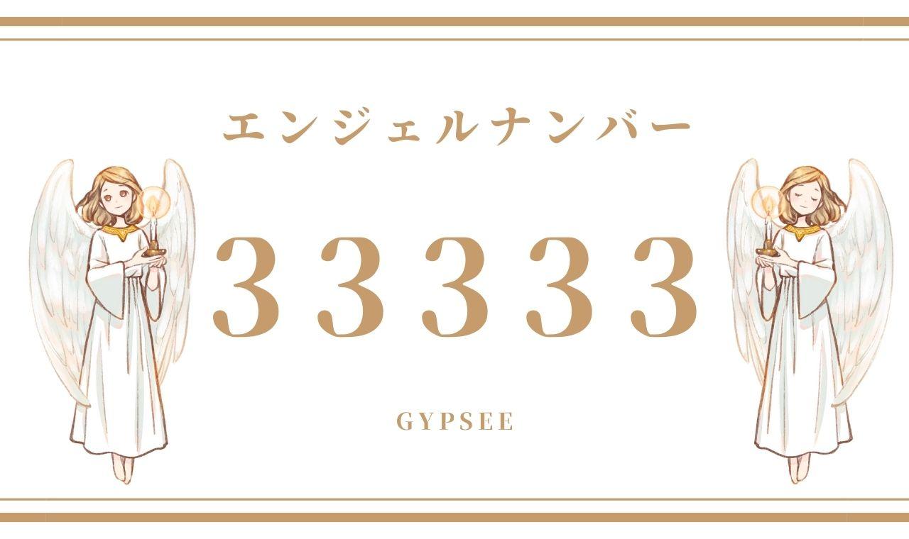 【33333】エンジェルナンバーの意味・前兆