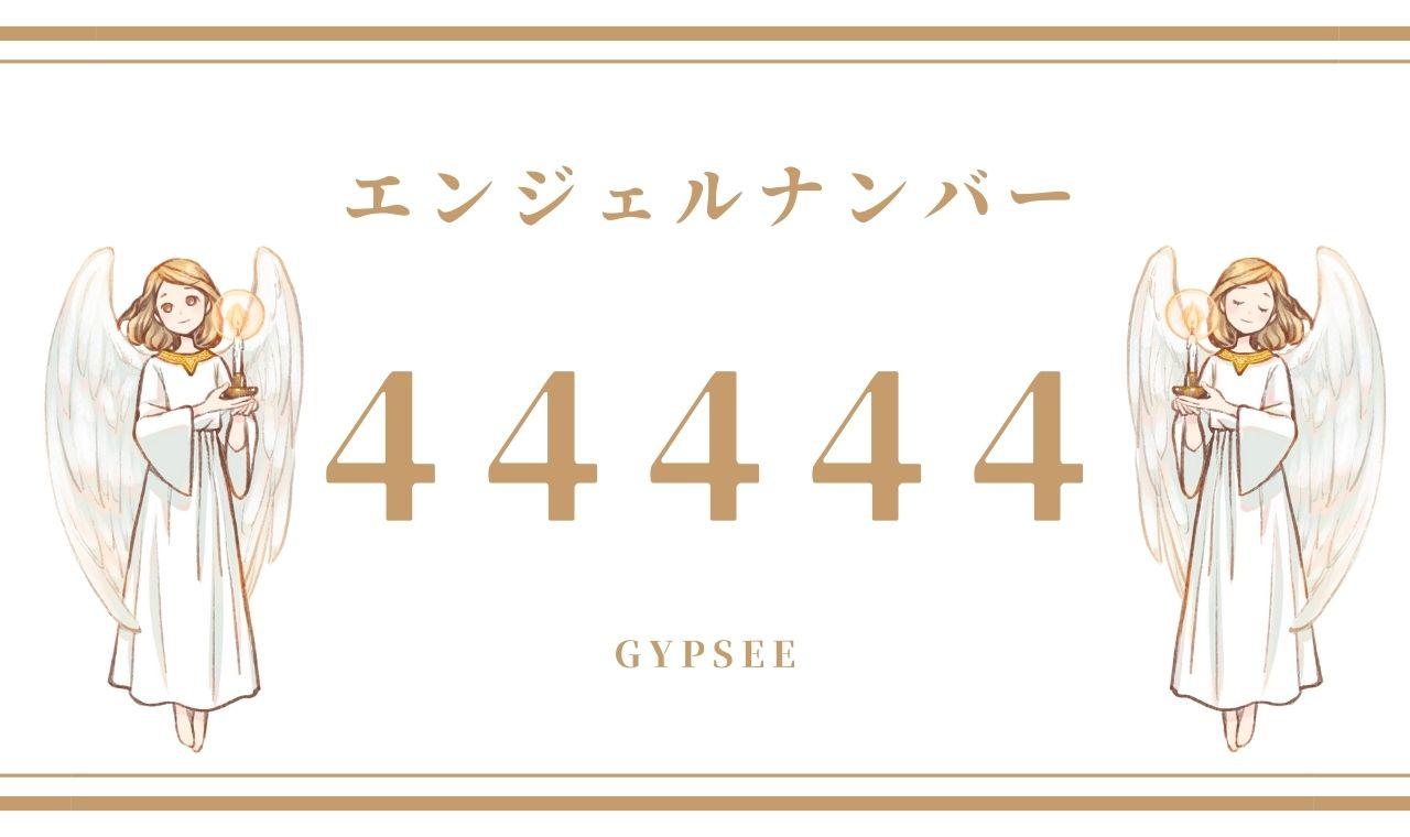 44444エンジェルナンバーの意味・前兆