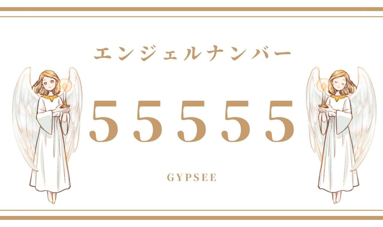 【55555】エンジェルナンバーの意味・前兆