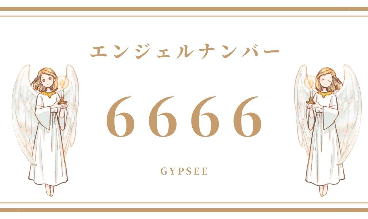 エンジェルナンバー6666の意味
