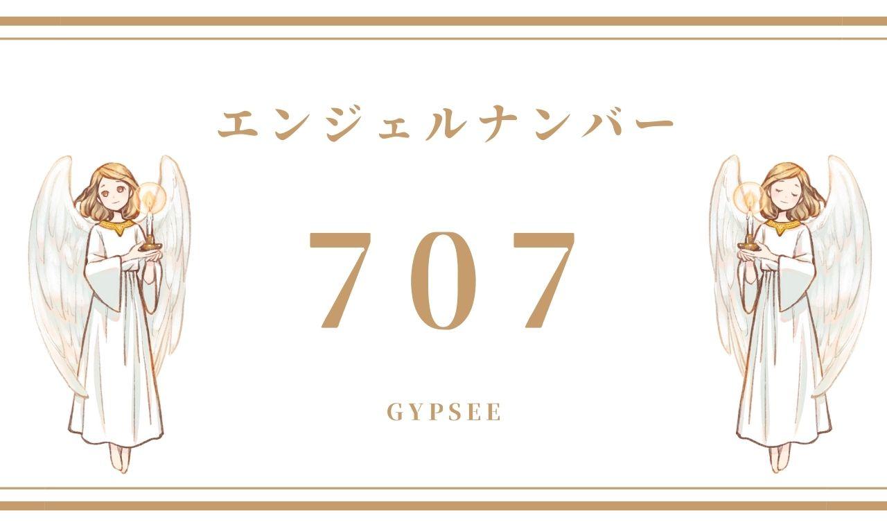 【707】エンジェルナンバーの意味・前兆