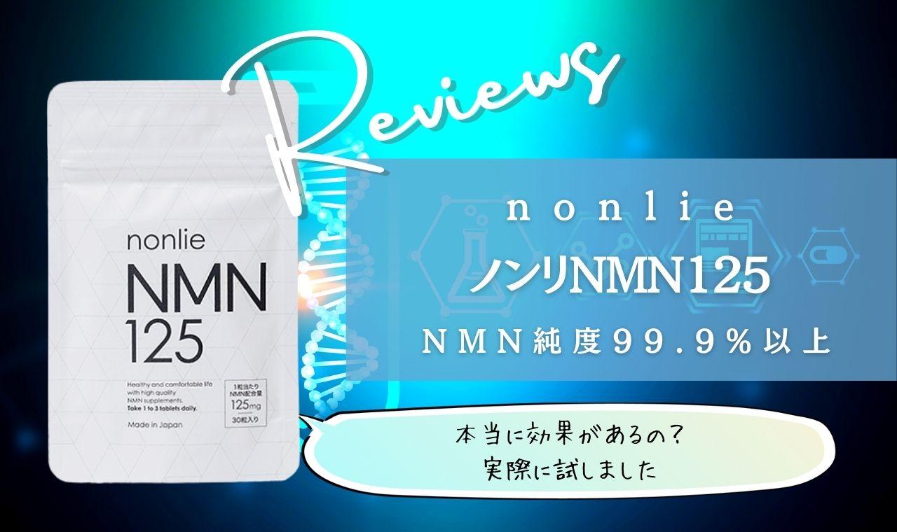 ノンリNMN125は効果なし?悪い口コミレビュー・解約方法