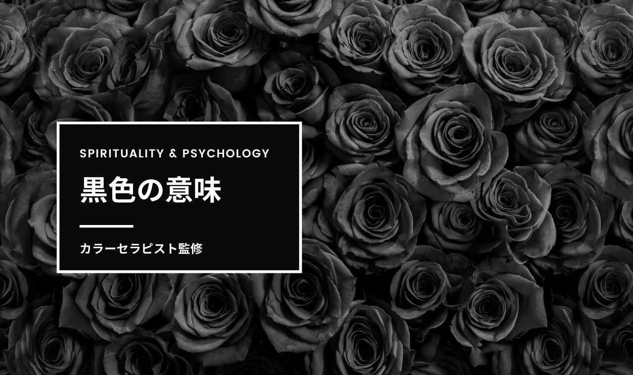 黒の意味や心理・スピリチュアル効果とは【カラーセラピスト監修】