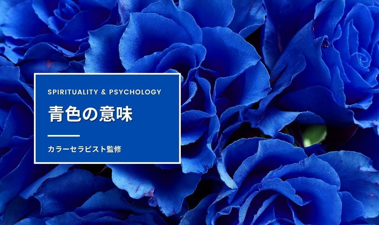 青色の意味・効果・スピリチュアル【カラーセラピスト監修】