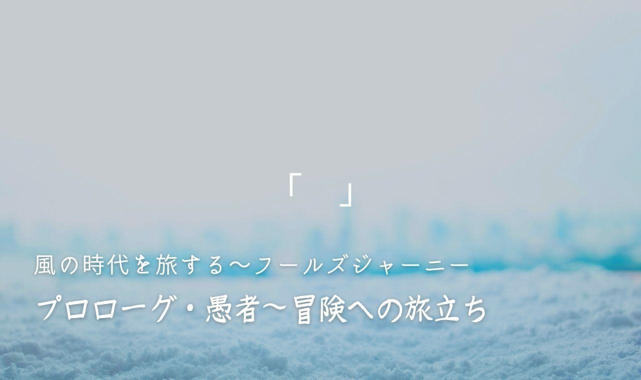風の時代を旅するタロット小説 プロローグ(0-愚者)