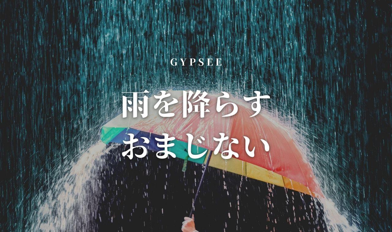【超強力・即日】雨を降らすおまじない10選