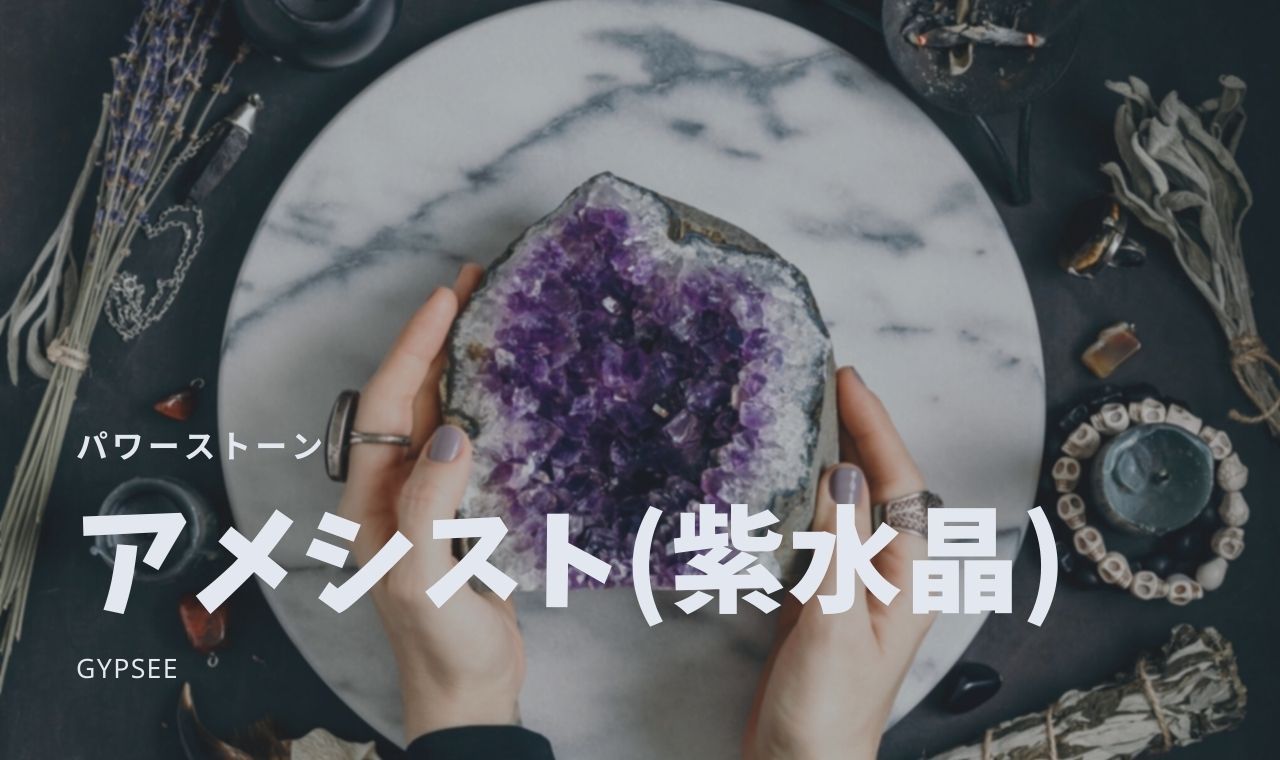 【2月誕生石】アメシスト(紫水晶)の意味・パワーストーン効果・宝石言葉・浄化方法