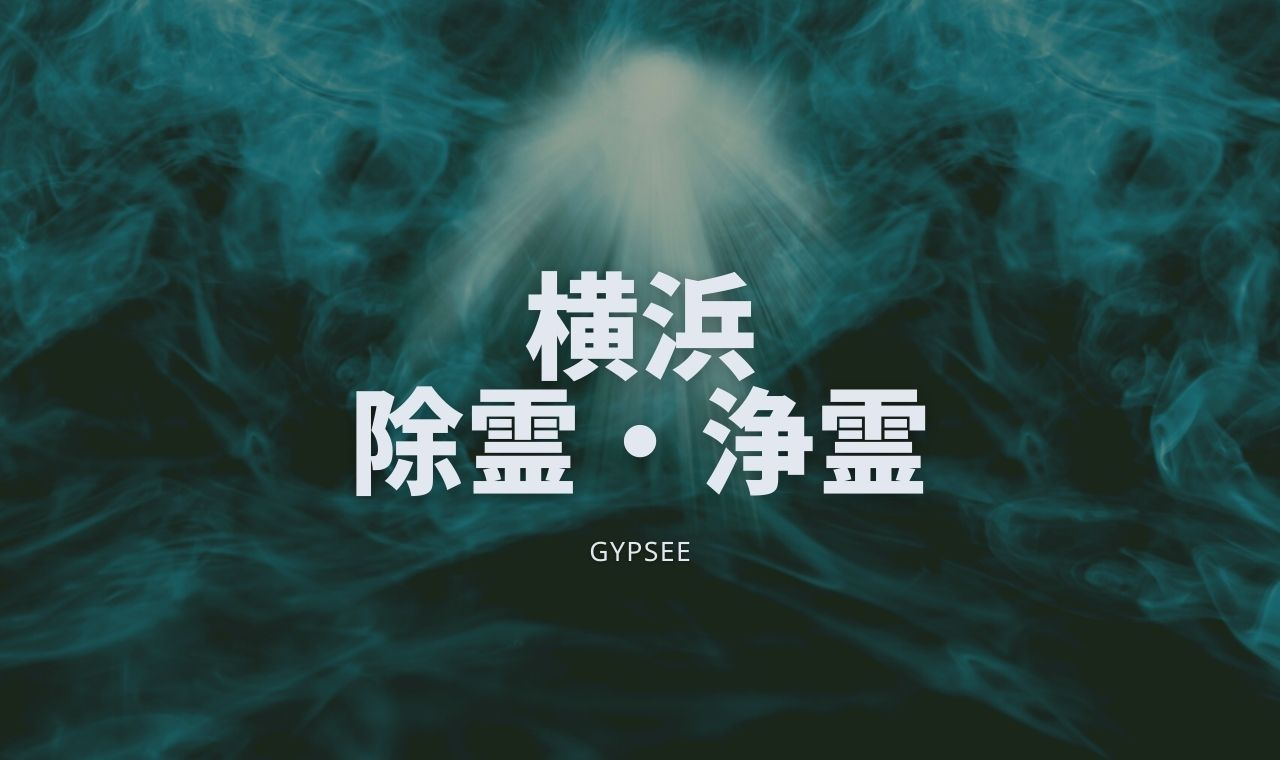 【無料あり】横浜の有名な除霊・浄霊まとめ7選!