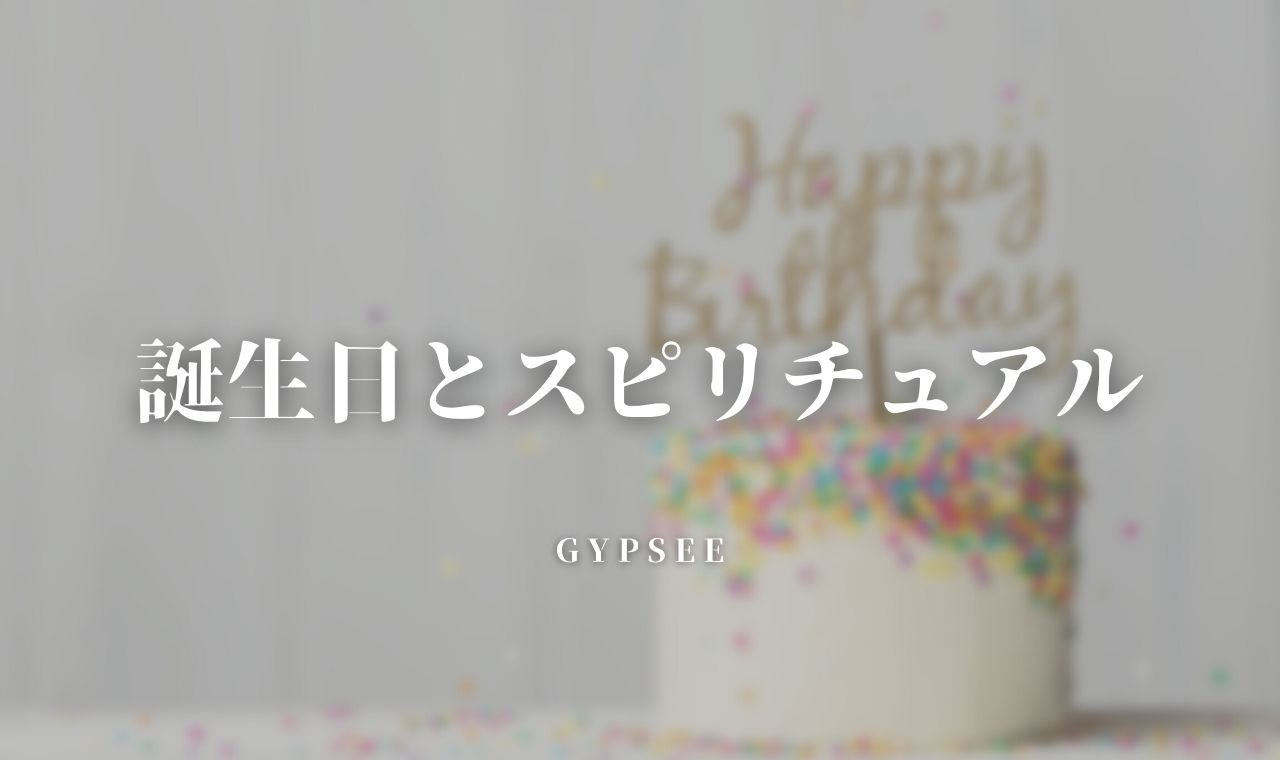誕生日とスピリチュアル!同じ誕生日・亡くなった人・クライシスとはなど