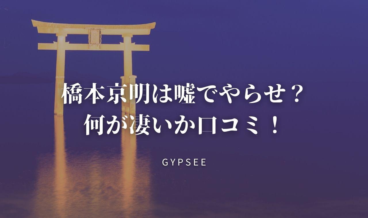橋本京明は嘘でやらせ?何が凄いか口コミ!