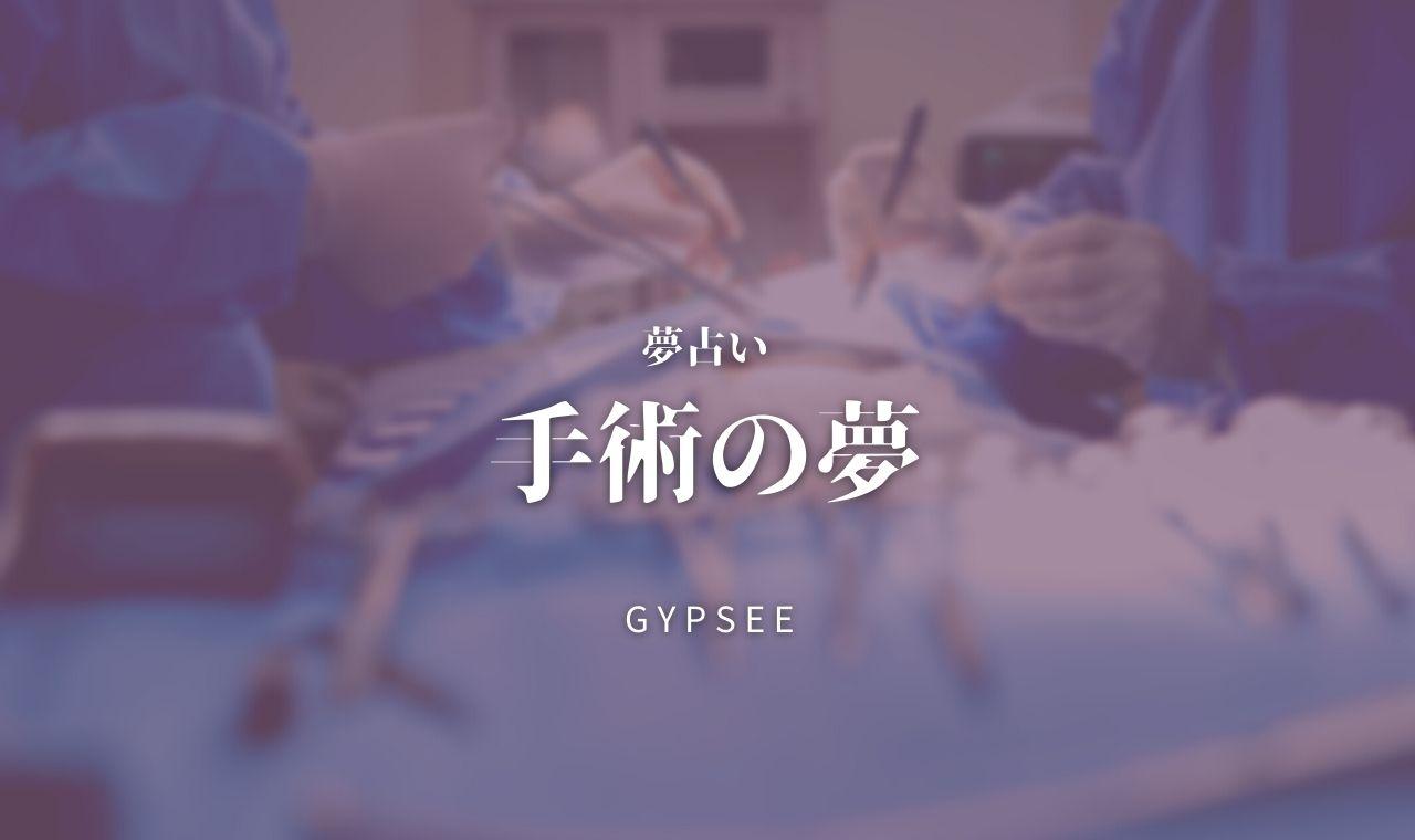 【夢占い】手術の夢76選