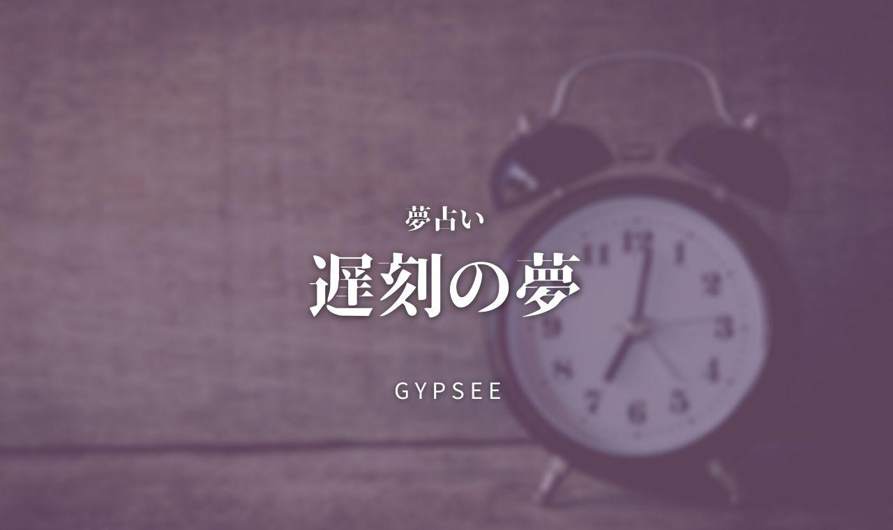【夢占い】遅刻する・遅刻の夢75選