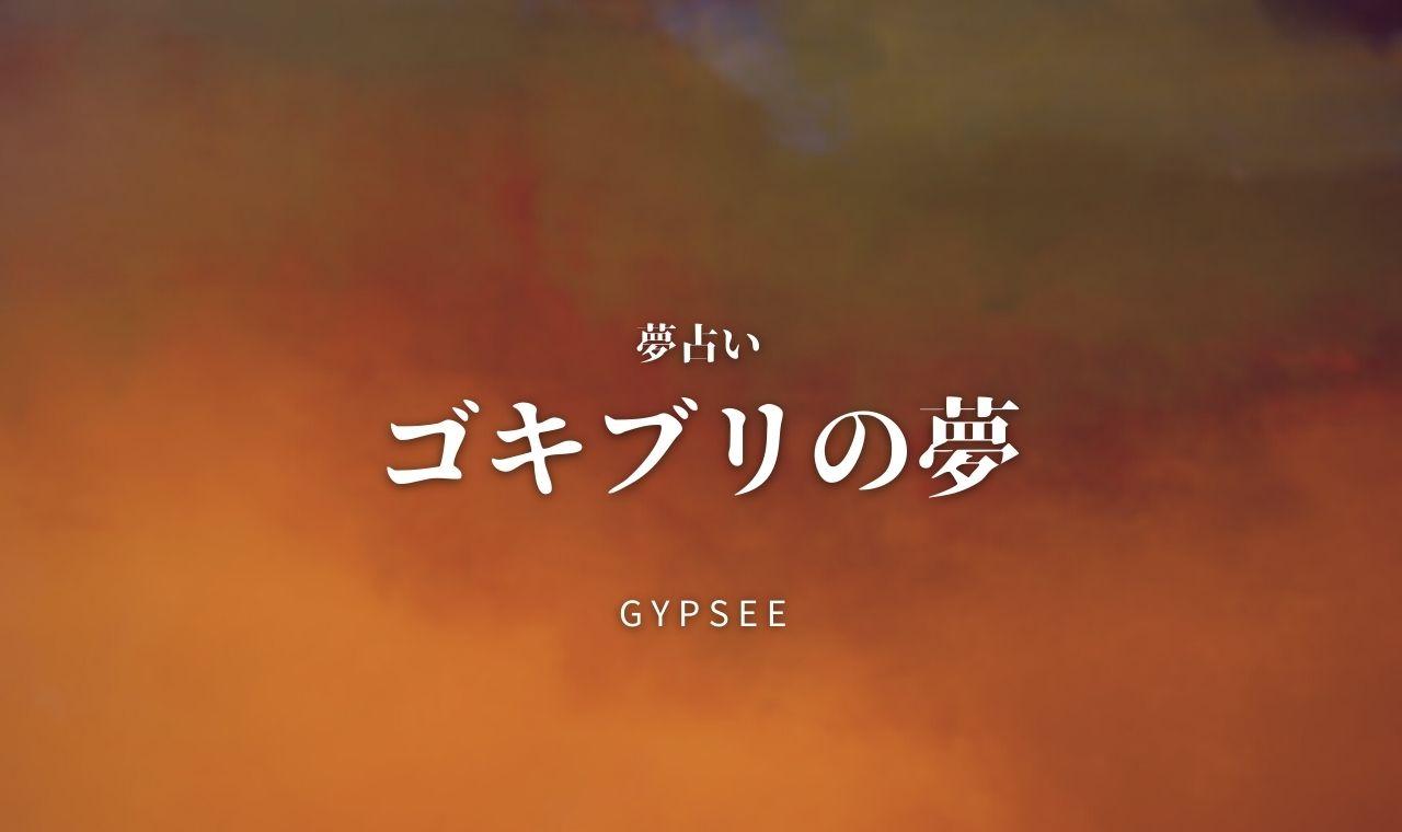 【夢占い】ゴキブリの夢の意味92選