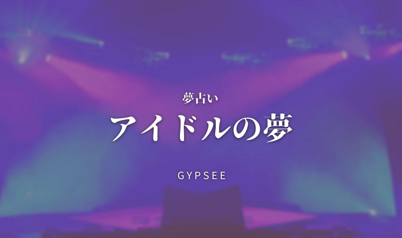 【夢占い】アイドルの夢の意味40選