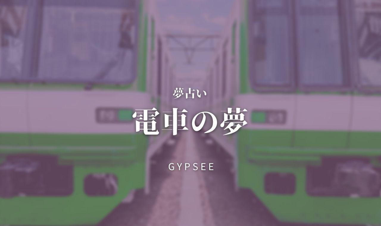 【夢占い】電車の夢の意味40選!