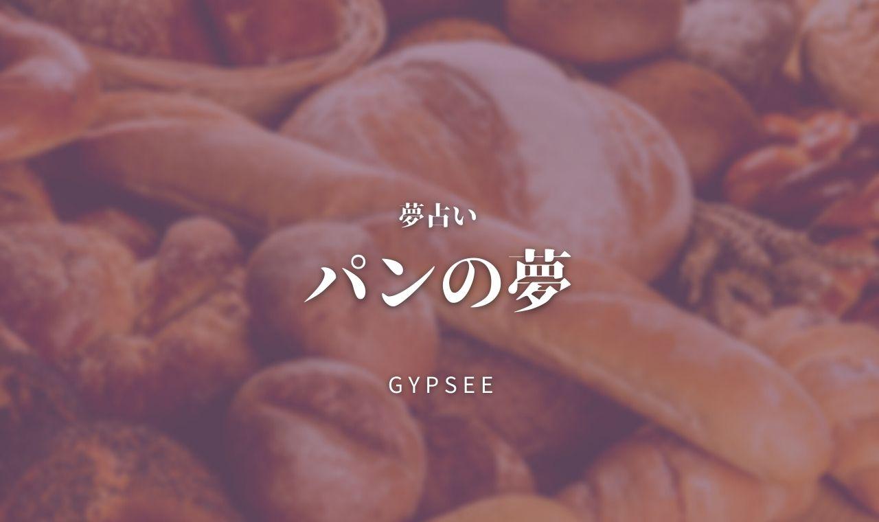 【夢占い】パンの夢35選!食べる・買う・もらう・作るなど