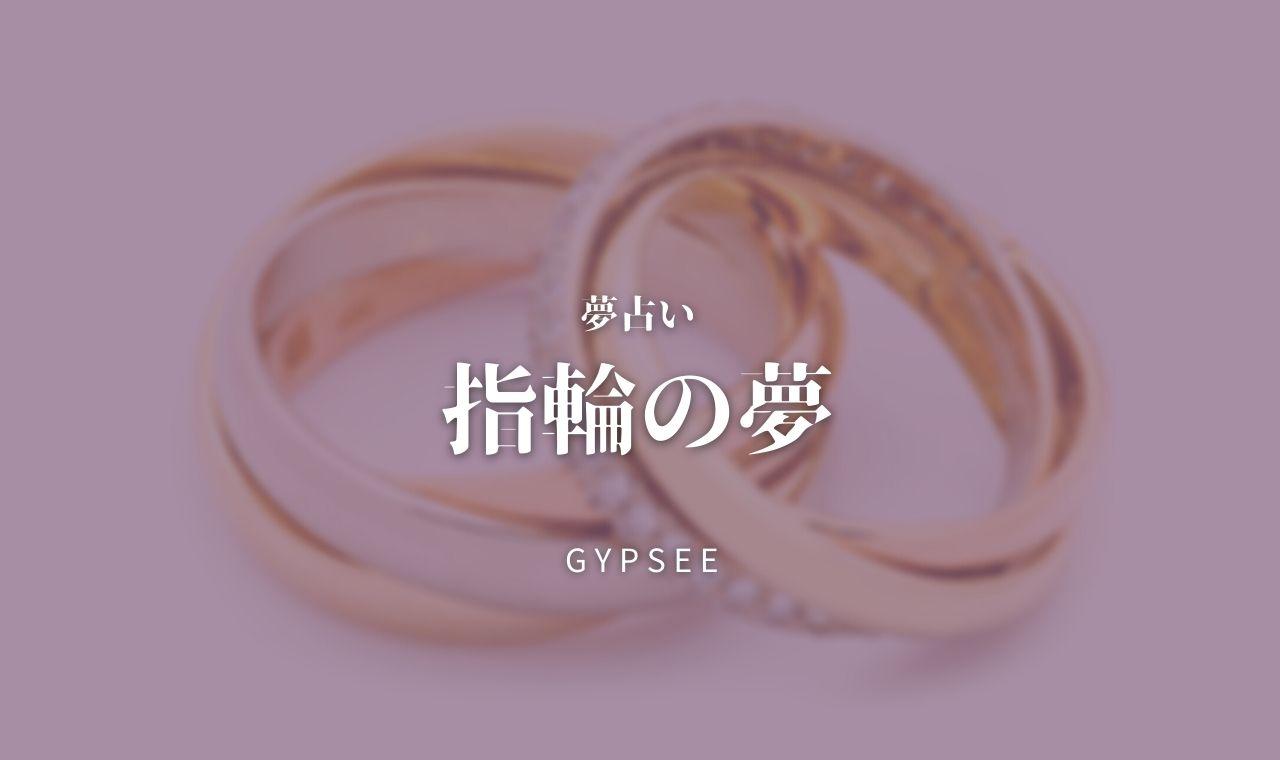 【夢占い】指輪の夢の意味67選!もらう・結婚・壊れる・なくす・傷つく・外れるなど
