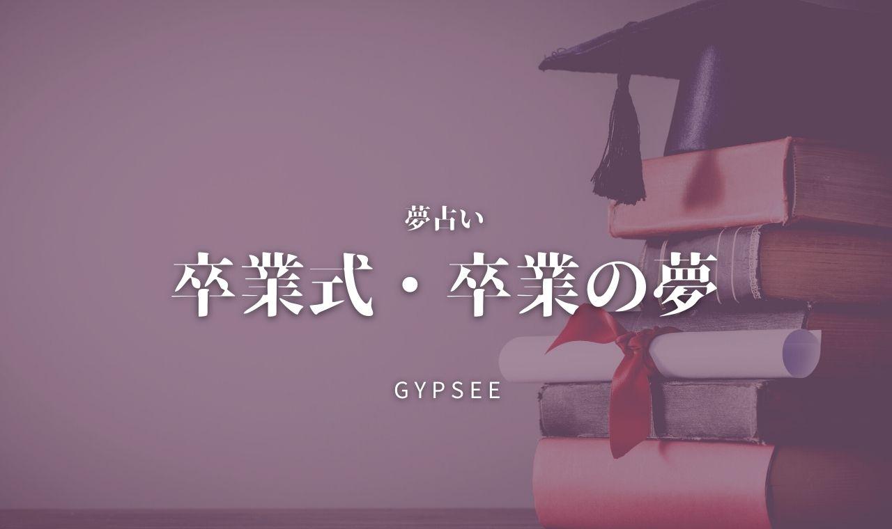 【夢占い】卒業式・卒業の夢34選!できない・大学・間に合わないなど