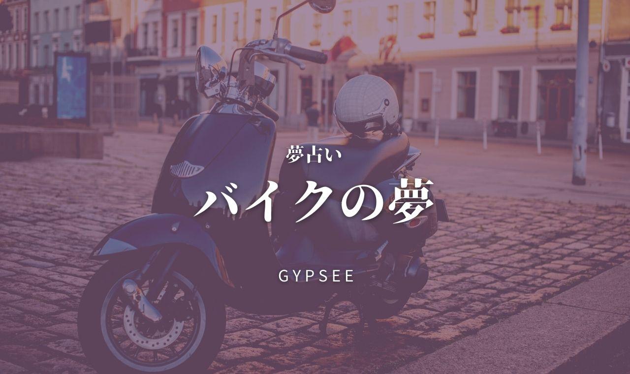 バイクの夢の意味67選!乗る夢・動かない・楽しい・追われるなど