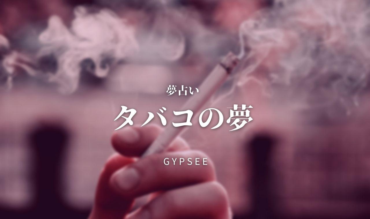【夢占い】タバコの夢の意味!吸わない・食べる・禁煙・もらう・あげるなど