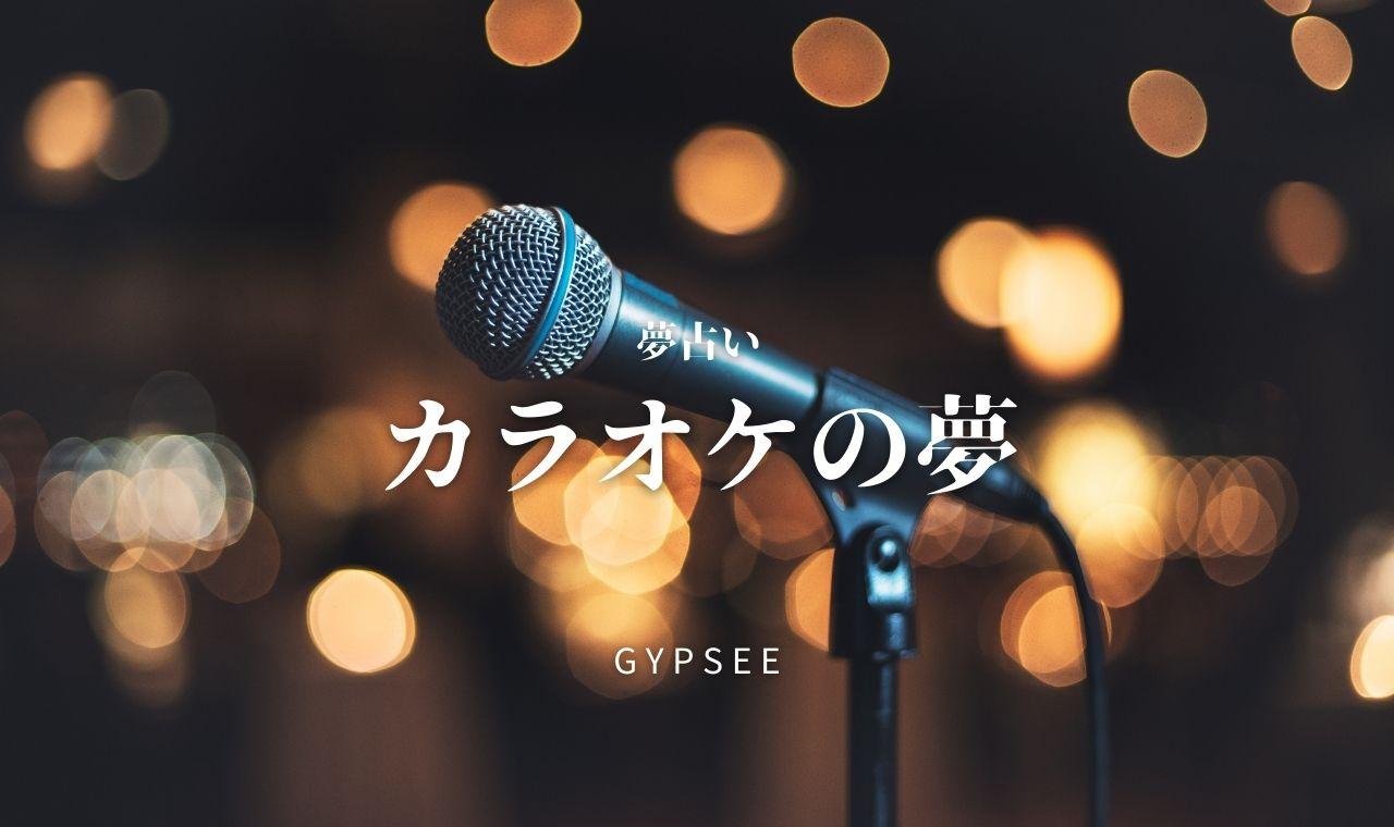 【夢占い】カラオケの夢25選!歌う・うまく歌えない・音痴・見るなど
