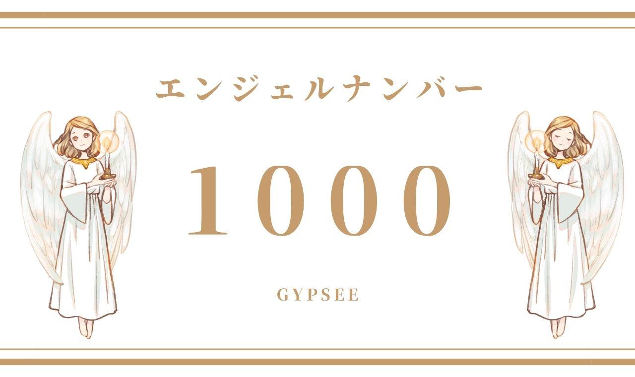 【1000】エンジェルナンバーの意味・前兆25選