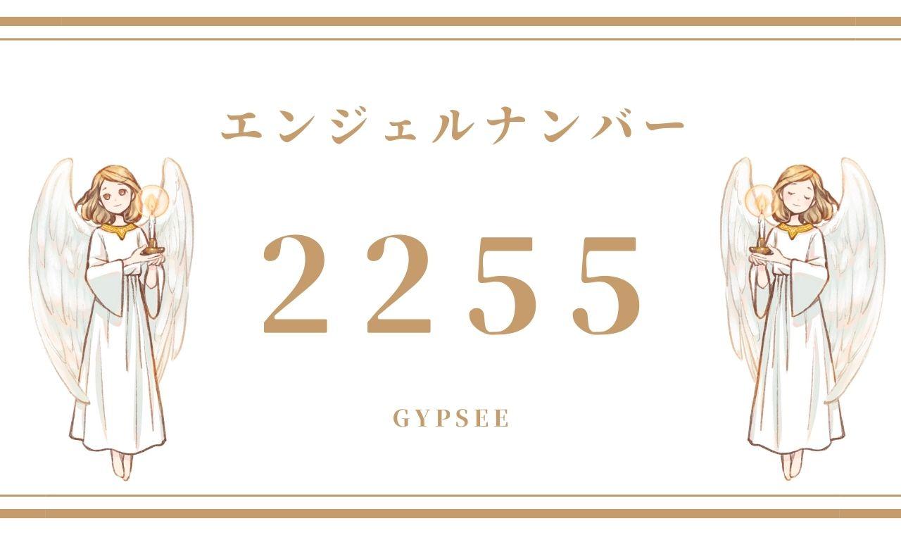 【2255】エンジェルナンバーの意味・前兆23選