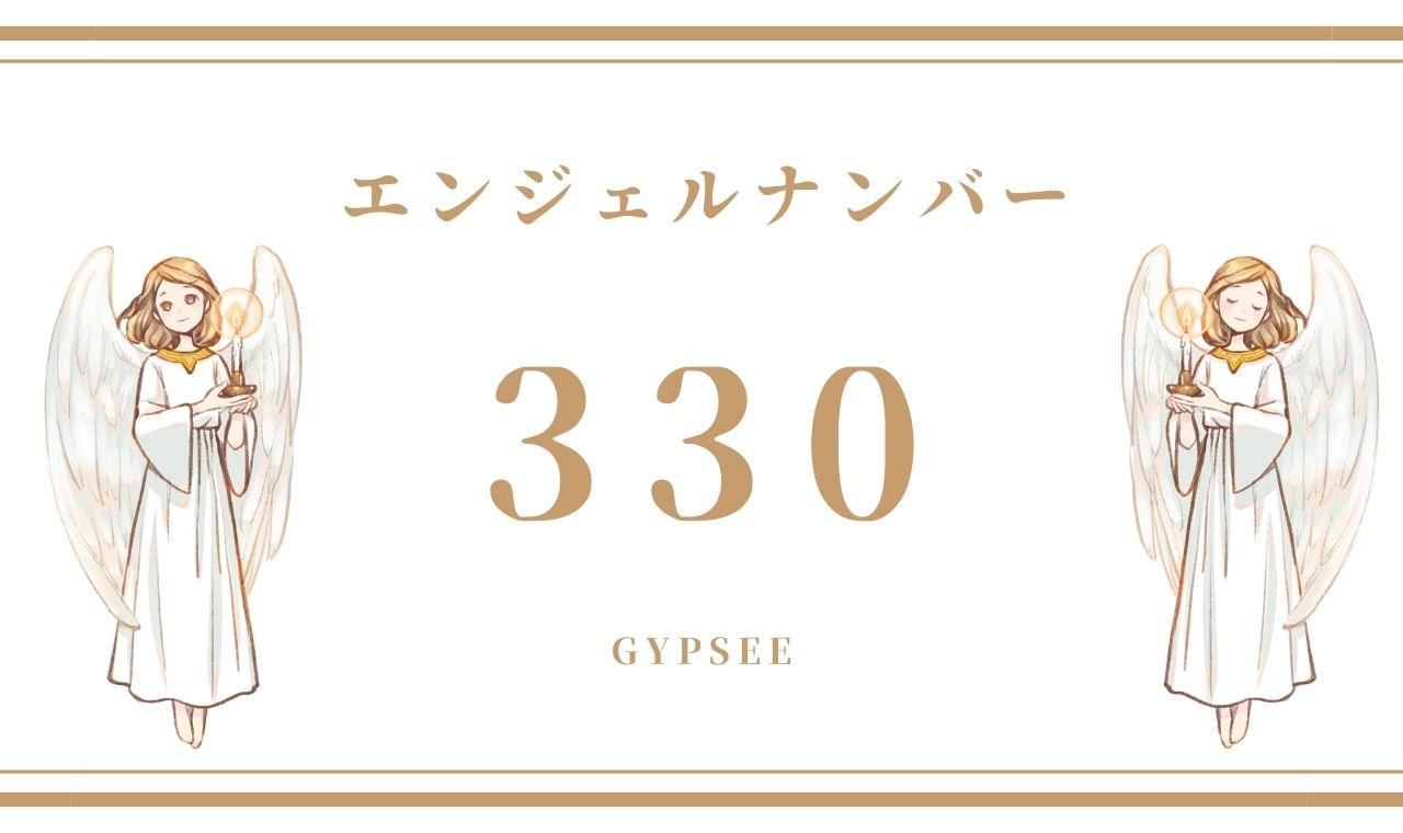 【330】エンジェルナンバーの意味・前兆25選