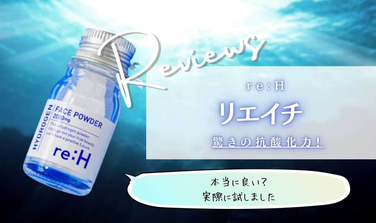 リエイチは効果なしの水素美容パウダー?シミに効果ない・即効性なしの悪い口コミ評価は本当なの?
