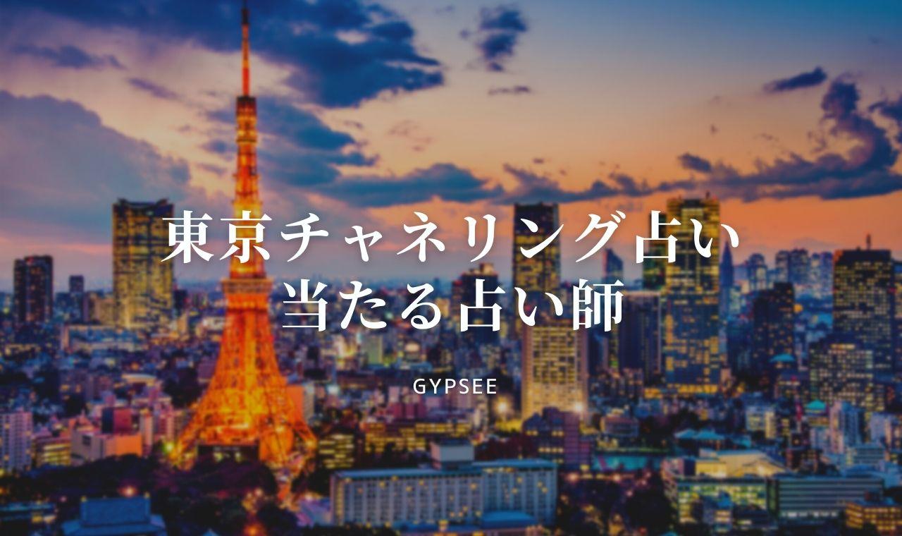 東京の当たるチャネリング占い!本物の鑑定師12名!厳選・口コミ