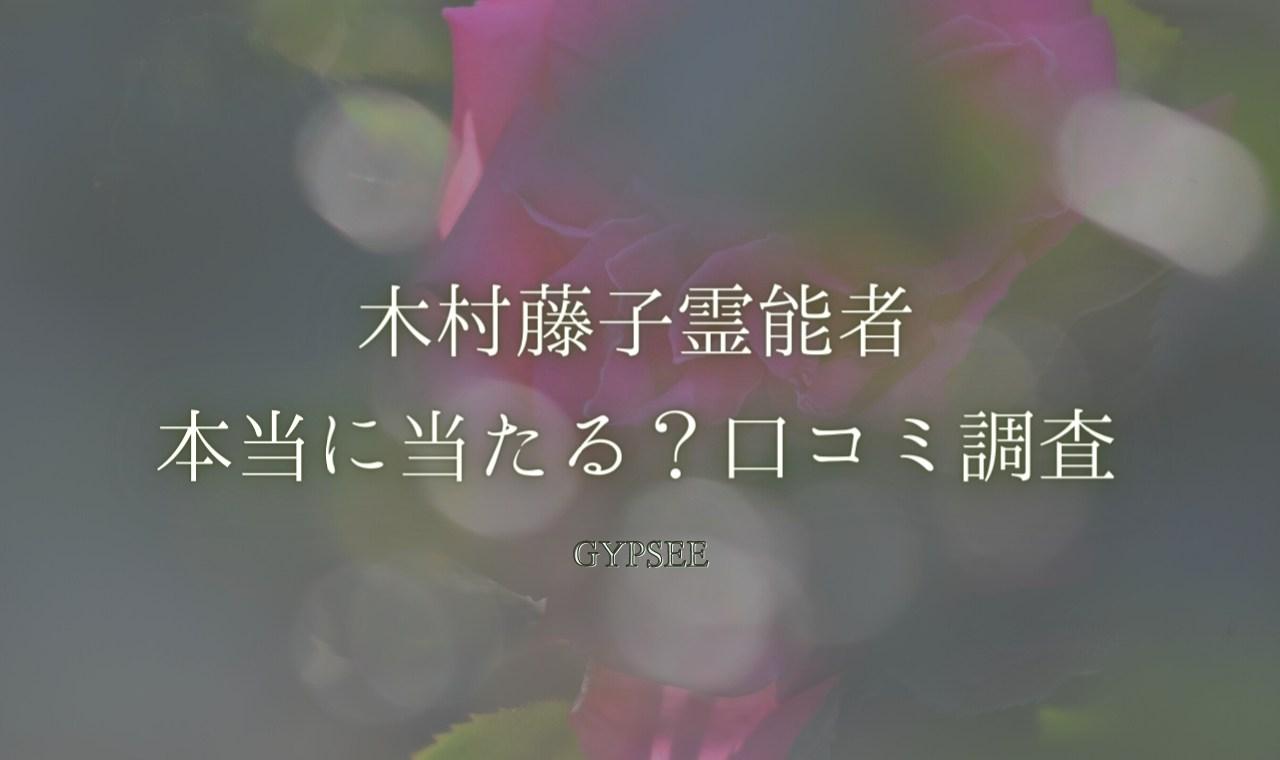 【無料占い】木村藤子霊能者は当たらない?鑑定の口コミ
