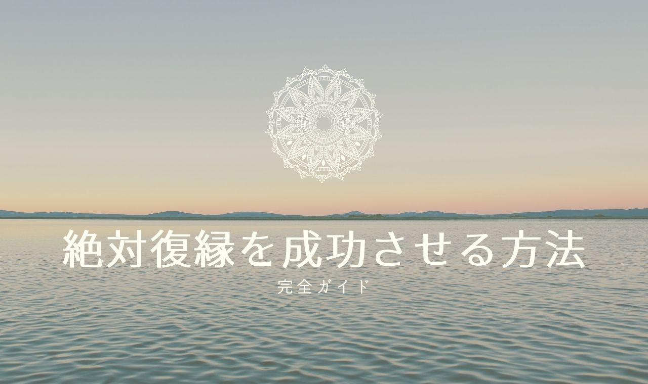 【完全ガイド】絶対復縁を成功させる方法