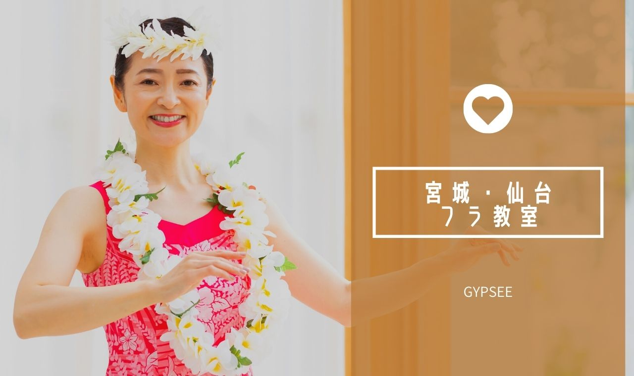 宮城県仙台市フラダンス教室おすすめ口コミ人気ランキング
