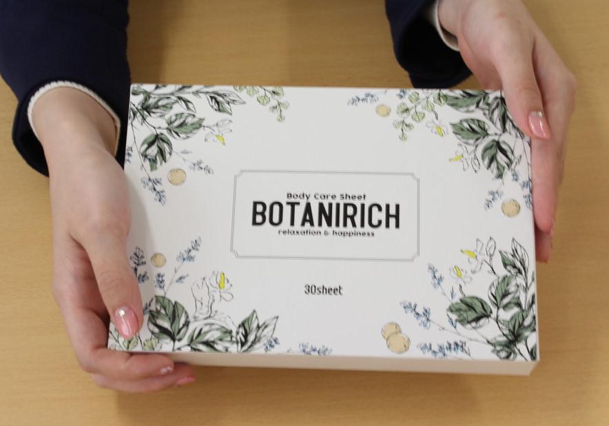 ボタニリッチとは