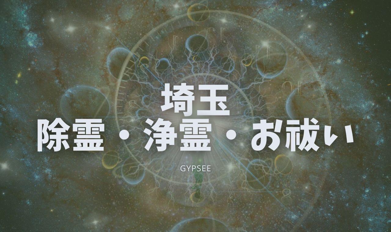 埼玉で有名な除霊・浄霊5選!口コミも紹介!